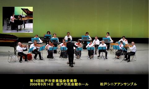 松戸市音楽協会音楽祭出演(2008年9月)